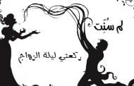 ركعتي ليله الدخله مش هتصدقي اللي هتقرأيه